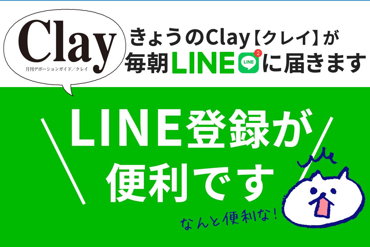 今日のClay【クレイ】が毎朝LINEに届きます