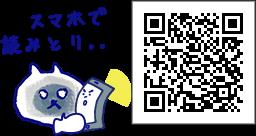 QRコードで読者登録ボタン