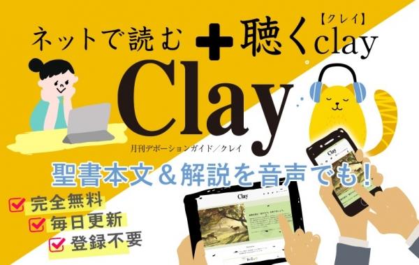 ネットで読む&聴くClay