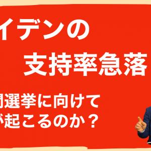 #006 バイデンの支持率急落 中間選挙に向けて何が起こるのか?2021.9.10
