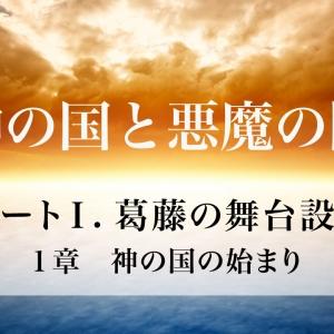 神の国と悪魔の国(01)_パートⅠ_1章 神の国の始まり(2109)