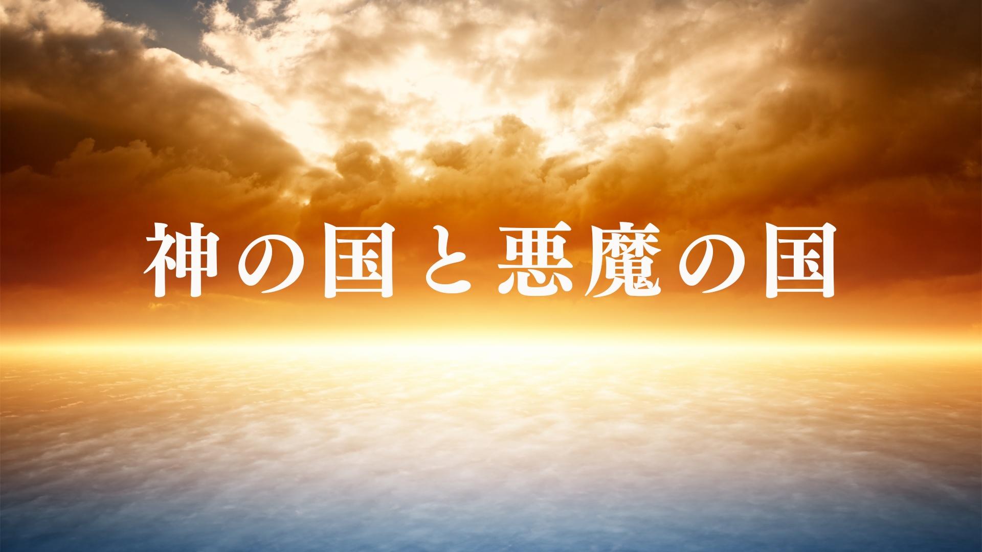 神の国と悪魔の国