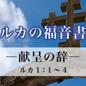 ルカの福音書 01回 献呈の辞